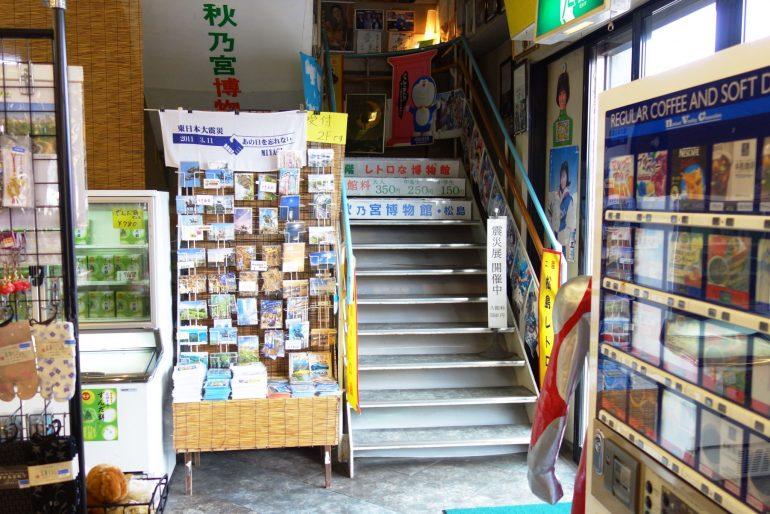松島レトロ館 入口