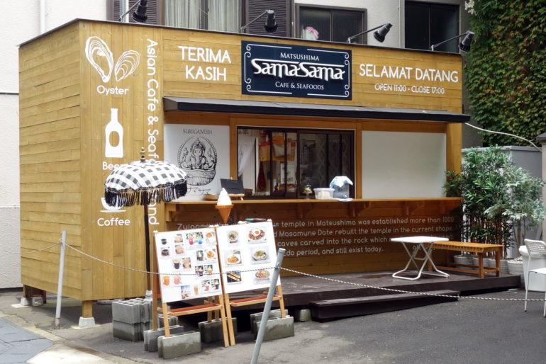 サマサマ(Sama Sama)