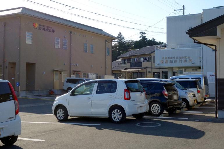 松島海岸診療所・まつしまの郷