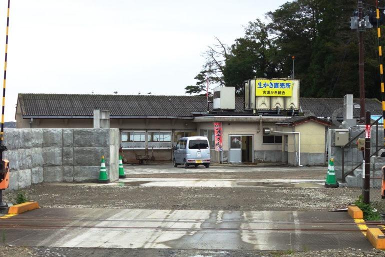 古浦かき組合 直売所