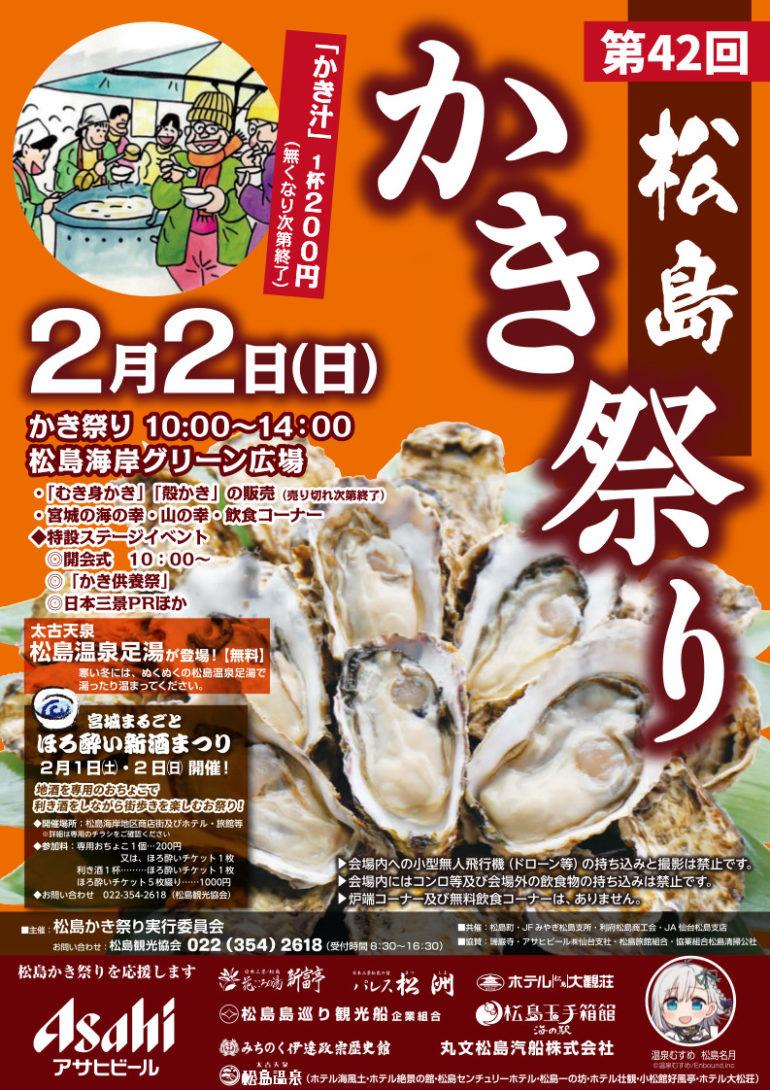 第42回松島かき祭り フライヤー
