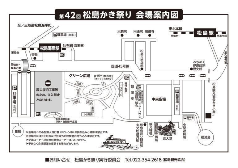 第42回松島かき祭り 会場案内図