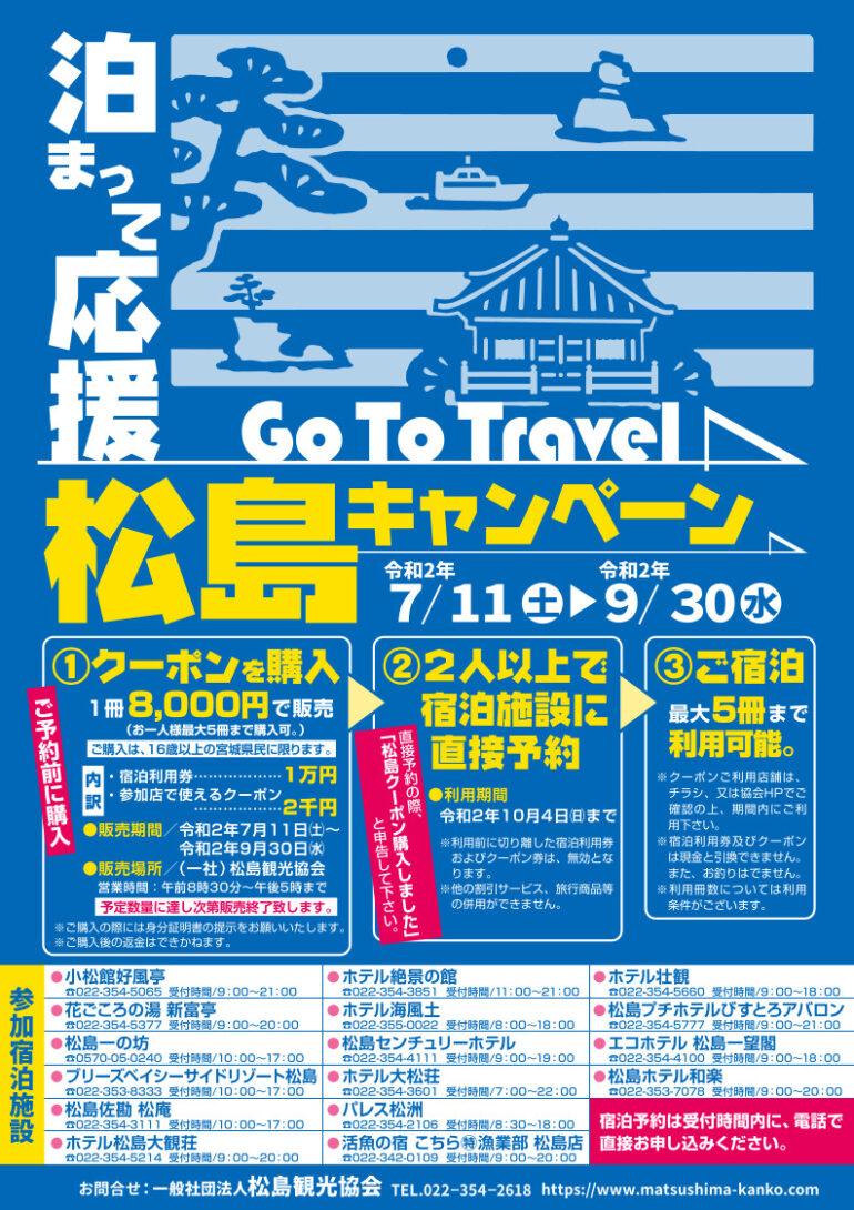 Go To Travel 松島キャンペーン フライヤー(表面)