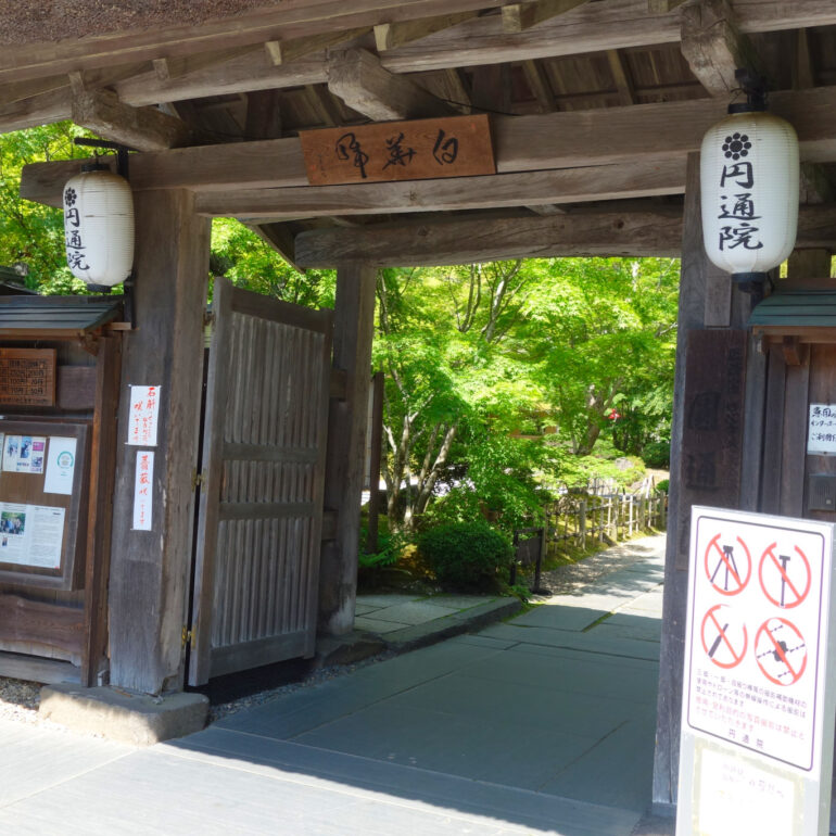 円通院 山門